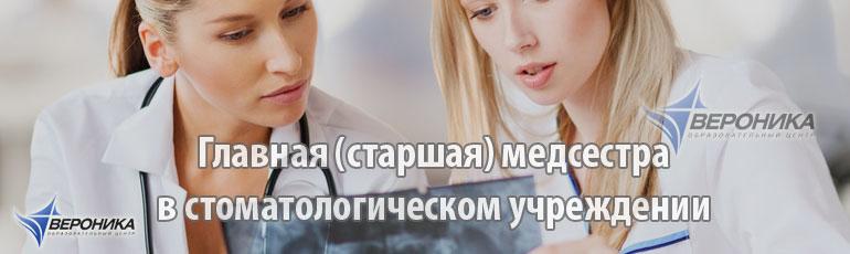 должностная инструкция ассистента врача стоматолога - фото 3