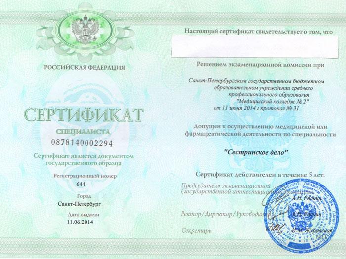 курсы повышения квалификации в медколледжах москвы сестринская косметология бурливая
