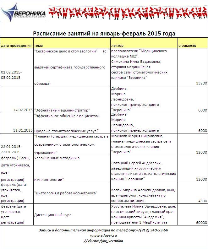 Расписание занятий в учебном центре Вероника