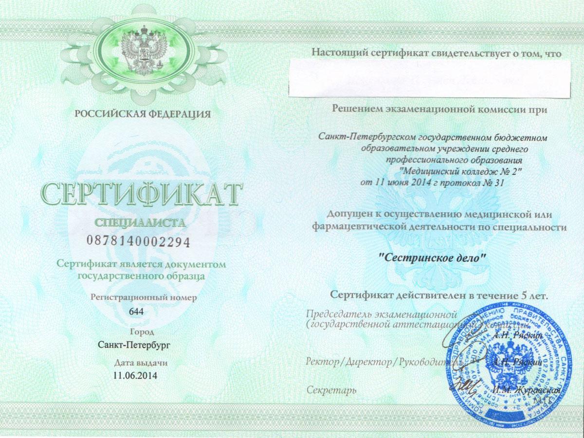 Сертификат Сестринское дело