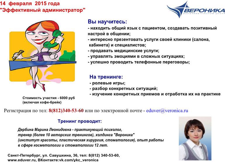 14 февраля семинар Эффективный администратор