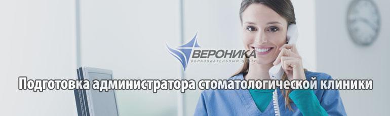 Подготовка администратора стоматологической клиники