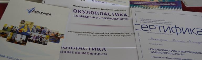 30-31 мая 2015 в отеле Санкт-Петербург состоялась русско-французская конференция