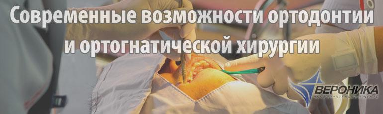 Ортогнатическая хирургия и ортодонтия: программа курсов