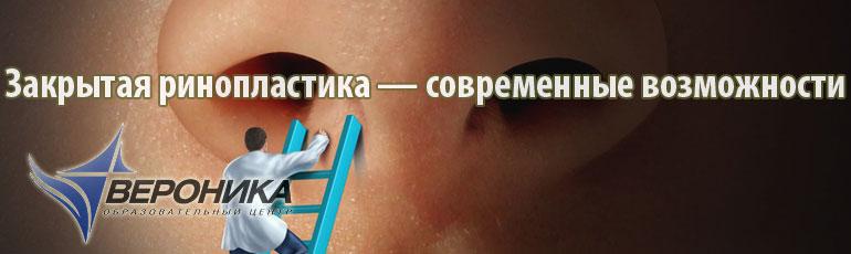 Закрытая ринопластика — коррекция формы носа