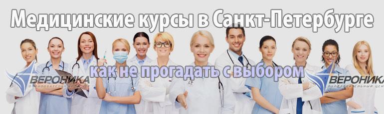 Медицинские курсы в Санкт-Петербурге