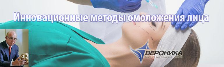 Омоложение лица обучение СПб