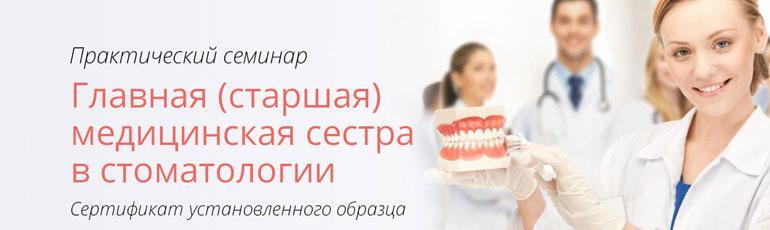 Обучение на главную медсестру в стоматологии