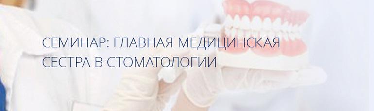 Стоматология: Главная (старшая) медсестра