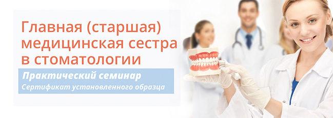 должностная инструкция главной медсестры санатория