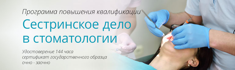 Сестринское дело в стоматологии. Ассистент стоматолога