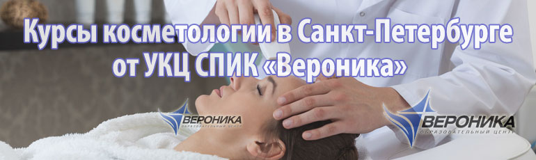 Курсы косметологии СПб сертификат гос образца