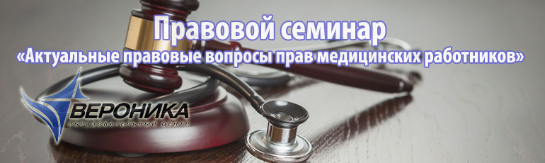 Правовой семинар «Актуальные правовые вопросы прав медицинских работников»