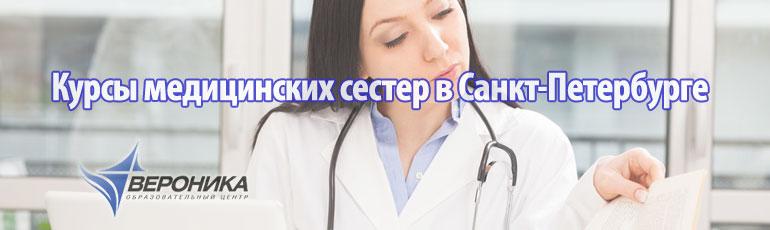 Курсы медсестер в Петербурге