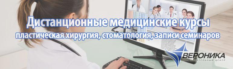 Дистанционные медицинские курсы в УКЦ Вероника (СПб)