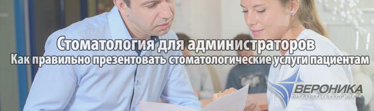 Стоматология для администраторов. Как правильно презентовать стоматологические услуги пациентам