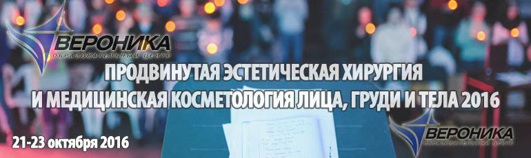 ПРОДВИНУТАЯ ЭСТЕТИЧЕСКАЯ ХИРУРГИЯ И МЕДИЦИНСКАЯ КОСМЕТОЛОГИЯ ЛИЦА, ГРУДИ И ТЕЛА 2016