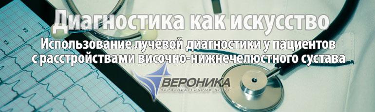 Бесплатный семинар по медицинской диагностике в СПб