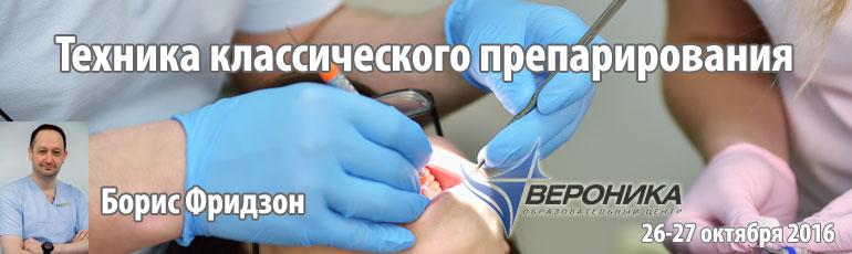 Стоматологический семинар Бориса Фридзона