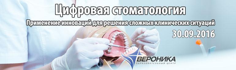 Цифровая стоматология бесплатный семинар в СПб