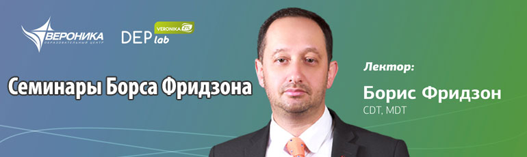 Семинары Бориса Фридзона
