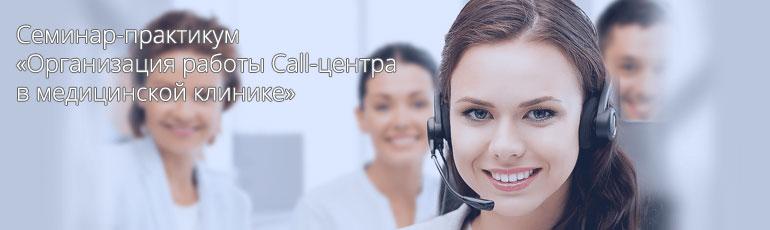Семинар-практикум «Организация работы Call-центра в медицинской клинике»