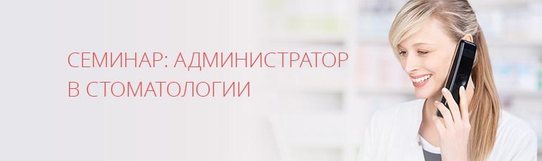 Семинар-Тренинг «Успешный администратор стоматологической клиники»