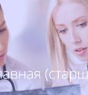 Курсы главной старшей медсестры в СПб