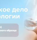 Курсы повышения квалификации косметология