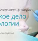 Курсы сестринского дела в стоматологии СПБ Вероника