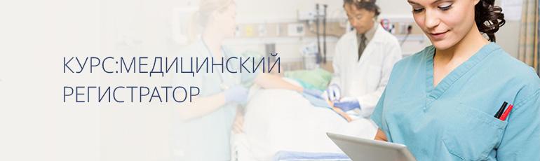 Обучение на медицинского регистратора