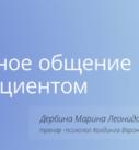Эффективное общение с пациентом тренинг СПб