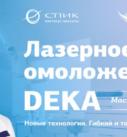 Лазерное омоложение DEKA