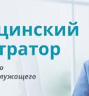 Медицинский регистратор курсы