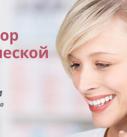 Курсы успешных администраторов стоматологической клиники