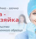 Курсы медицинского регистратора