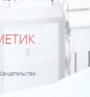 Косметик-Эстетист