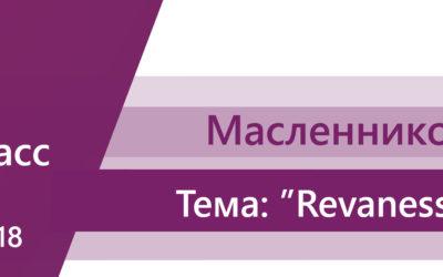 """Мастер-класс """"Revanesse Contour"""""""