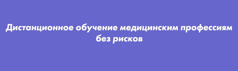 Приказ Минздрава России от 03.09.2013 № 620н о дистанционном обучении