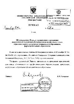 Приказ Минздрава РФ 620Н