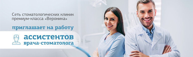 Ассистент врача стоматолога