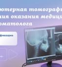 Конусно-лучевая томография КЛКТ СПБ курс