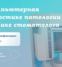 КЛКТ ЛОР-органов стоматология